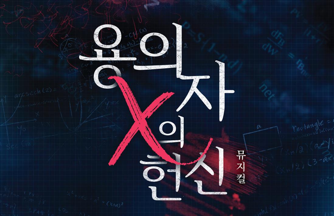 뮤지컬 <용의자 X의 헌신> 1차 오픈