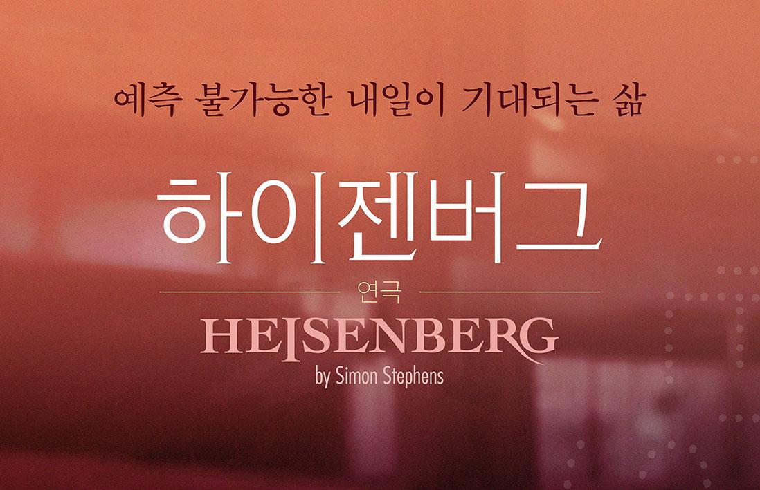 연극 하이젠버그(Heisenberg)