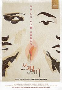 뮤지컬<쓰릴 미> 4차 티켓 오픈