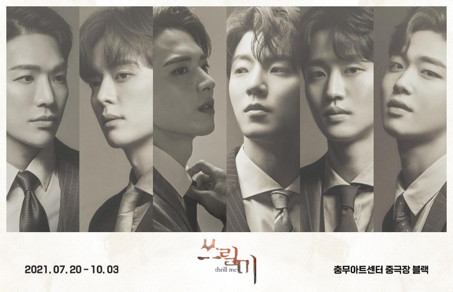 뮤지컬<쓰릴 미> 5차 티켓 오픈